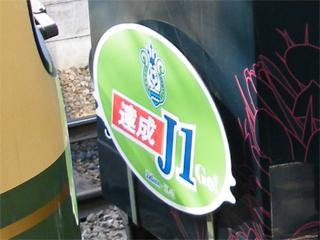 20100131[江ノ電][Rail]1101F「達成J1」ヘッドマーク