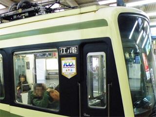 20100131 全線開通100周年ステッカー 2002F