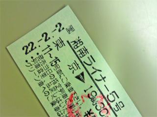 22.-2.-2 湘南ライナー5号