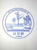 [Rail]JR横浜支社駅スタンプ:辻堂