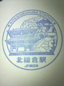 [Rail] JR横浜支社駅スタンプ:北鎌倉