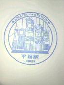 [Rail]JR横浜支社駅スタンプ:平塚