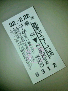 [Rail][Liner]22.-2.22 湘南ライナー13号のライナー券
