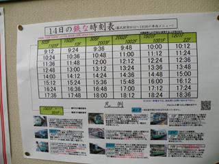 江ノ電藤沢駅の「鉄な時刻表」