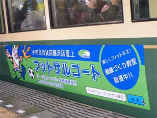 100314 502Fに小田急デパート屋上フットサルコート広告
