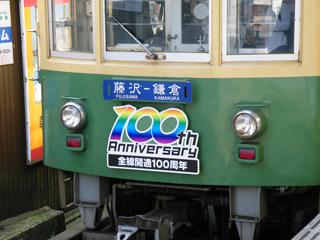 [江ノ電][Rail] 305Fの全通100周年マーク