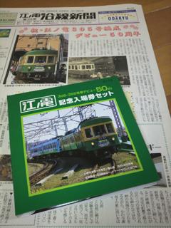 20100501 [江ノ電][Rail]江ノ電305-355号車デビュー50th記念入場券セット