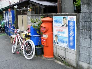 横須賀線名越踏切(鎌倉〜逗子)そばの丸ポスト