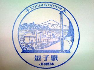JR横浜支社駅スタンプ:逗子