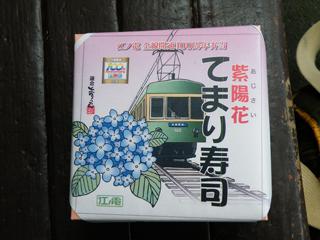 駅弁:紫陽花てまり寿司