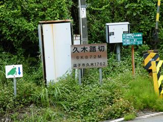 00620 [Rail][踏切]きしゃにちゅうい:横須賀線久木踏切(県道205号線)