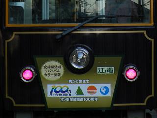 0101106 江ノ電21Fリバイバルカラー HM