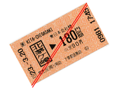 110320 [Rail]切符:北茅ケ崎駅から180円