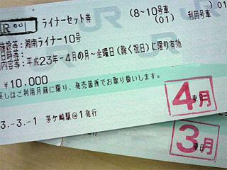20110407 [Liner][Rail]湘南ライナーセット券(3月・4月分)払い戻し