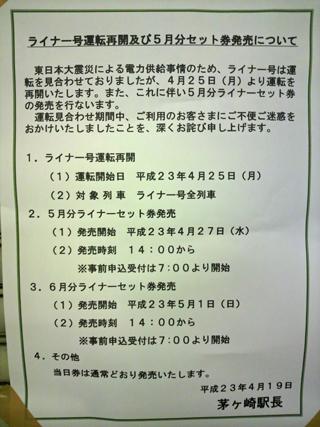 20110419 [Liner][Rail] 湘南ライナー、全列車4/25(水)より運転再開!