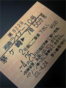 20110424 [Liner][Rail]ライナー券発売再開