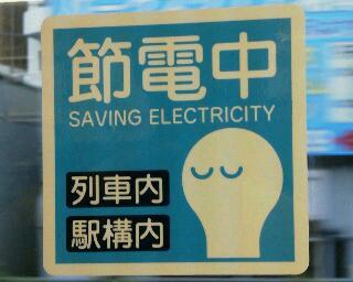 20110619 [Rail] 東海道線の「節電中」ステッカー