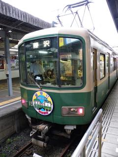 20110619 [江ノ電][Rail] 1502F嵐電号継続中