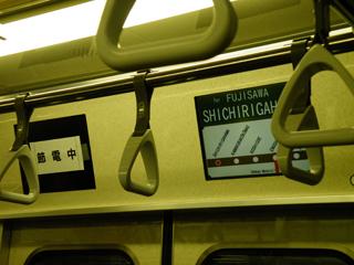 20110625 江ノ電500形 車内ディスプレイ1台消灯で節電中