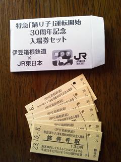 20111008 [Rail]特急「踊り子」号運転開始30周年記念入場券セット:伊豆箱根鉄道編