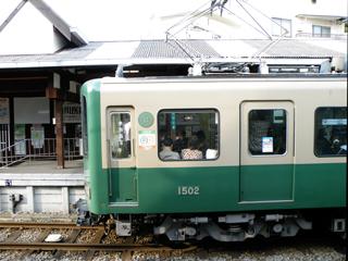 嵐電号2012 江ノ島駅 20120624