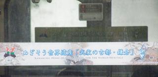 「武家の古都・鎌倉」ステッカー