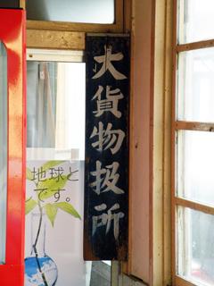 岳南富士岡駅「大貨物扱所」 20120630