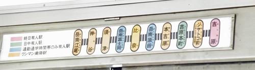 岳南鉄道駅一覧