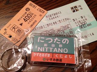 新田野駅キーホルダと休日おでかけ切符